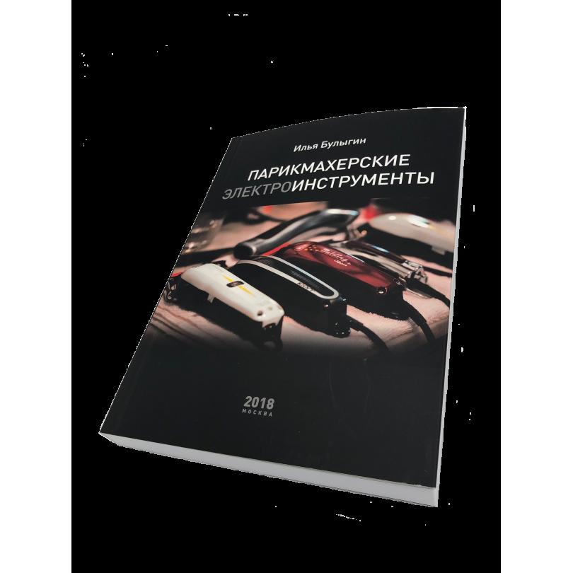 """9999-k Книга """"Парикмахерские инструменты"""", авт. Булыгин И.В."""