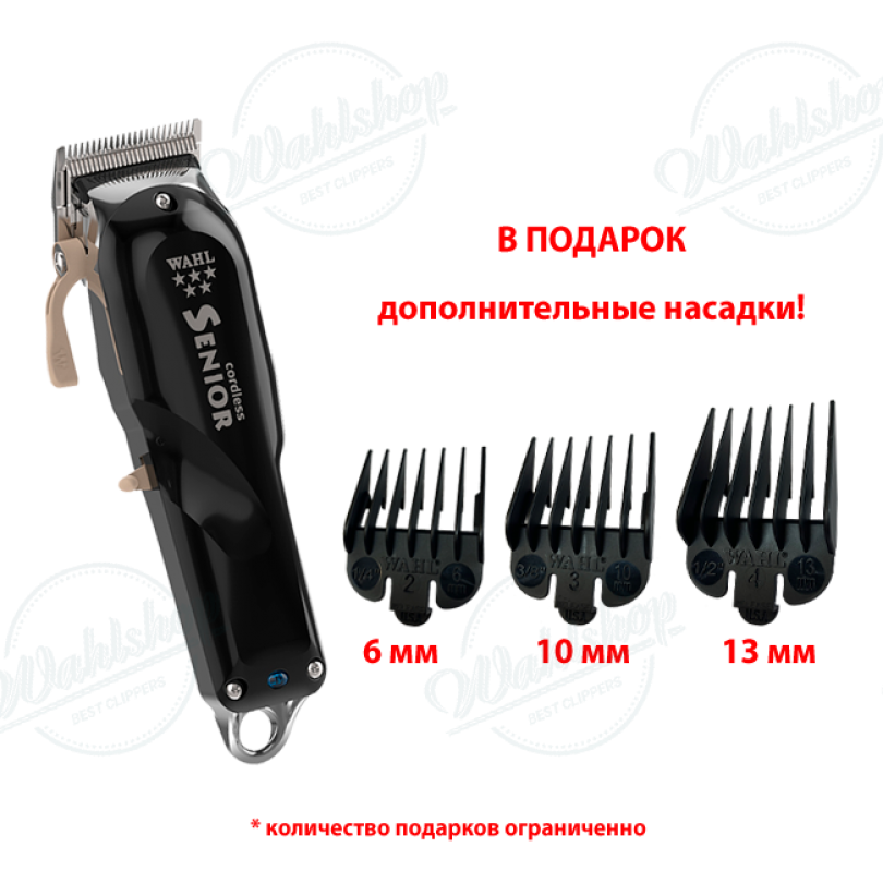 8504-2316H-G Wahl Senior Cordless 5Star 5V Машинка Для Стрижки + насадки 6, 10, 13 мм