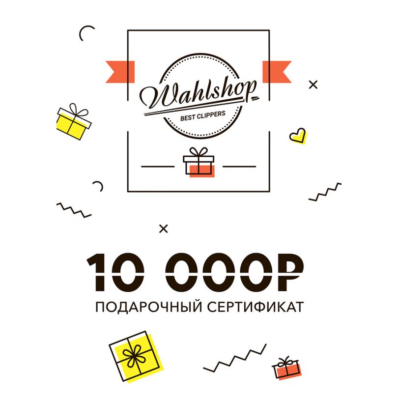 Подарочный сертификат Wahlshop 10 000 рублей