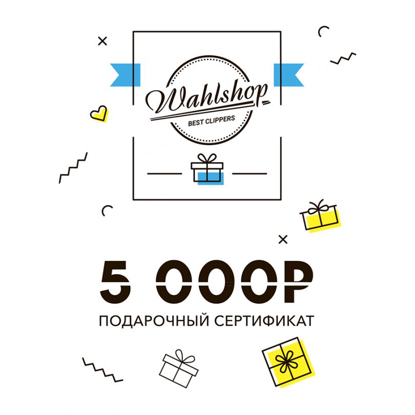 Подарочный сертификат Wahlshop 5000 рублей