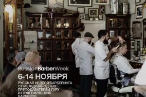 Russian Barber Week 9-10 Ноября